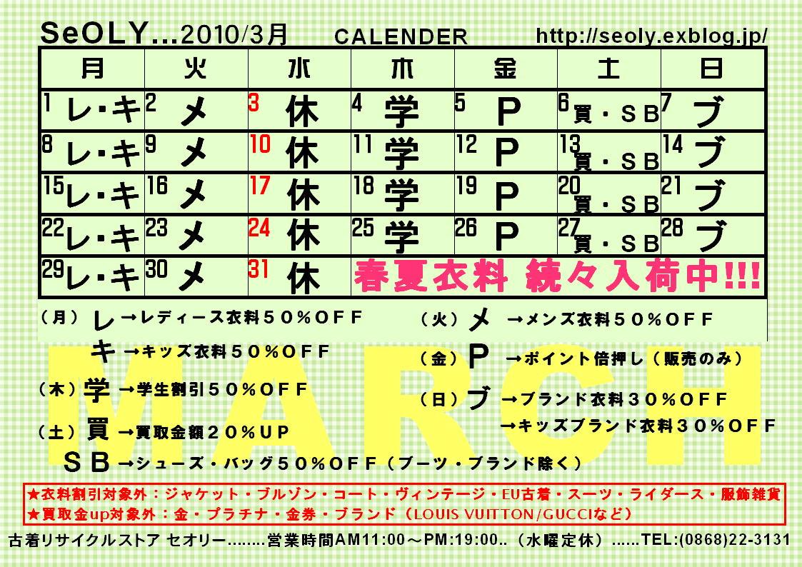 3月です!_c0170520_12383163.jpg
