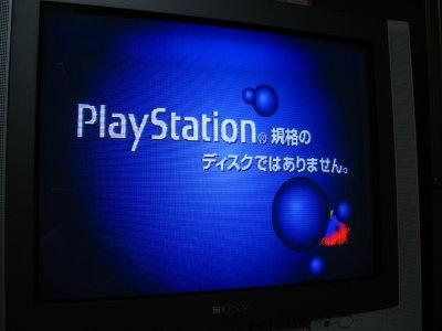 昔のプレイステーション修理_f0182936_2185078.jpg