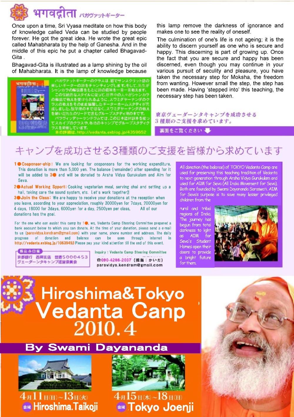 Hiroshima & Tokyo Vedanta Camp2010_d0103413_22172468.jpg