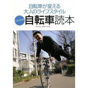 これからの自転車読本_f0063022_1853166.jpg