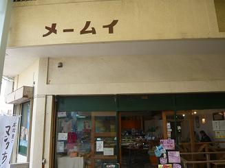 石垣島の休日   懐かしいホッとする味_d0100638_16404477.jpg