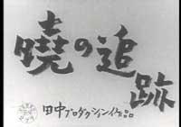 メイン・タイトル by 飯田信夫(新東宝映画『暁の追跡』より その2)_f0147840_1521167.jpg