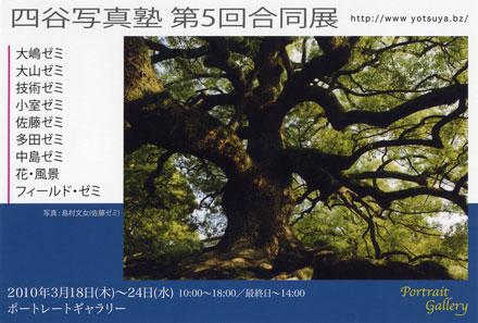 四谷写真塾 第5回合同展 ポートレートギャラリー_f0117059_2292213.jpg