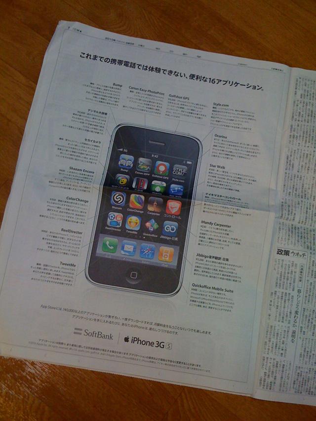 App Storeの審査基準がわからない。_c0166765_1514573.jpg