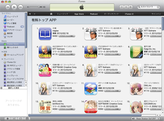 App Storeの審査基準がわからない。_c0166765_15291756.jpg