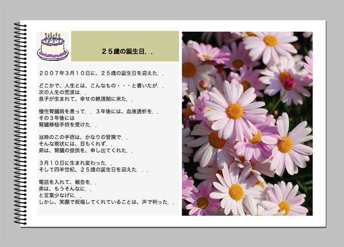c0009981_2491519.jpg
