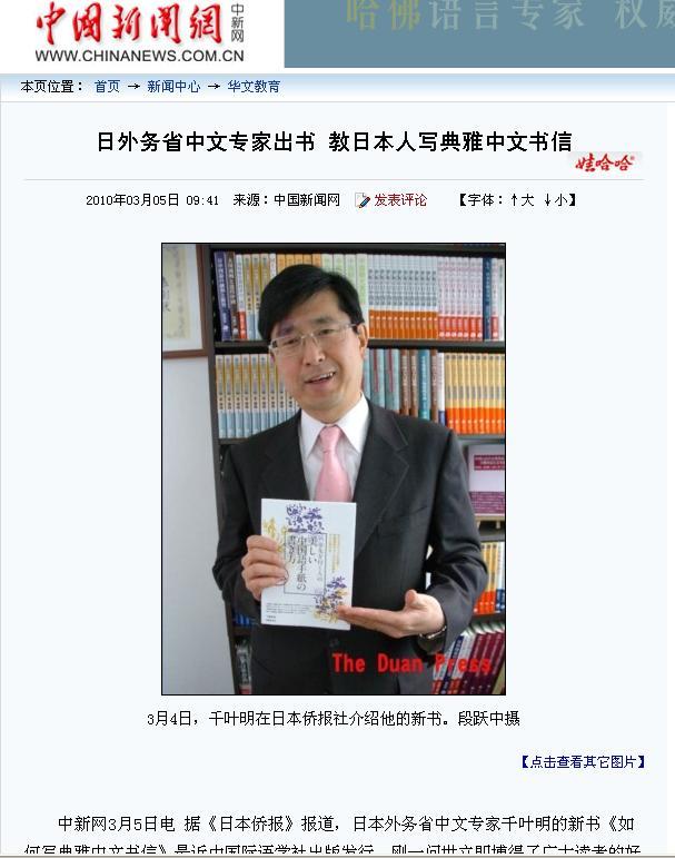 千葉明さん新著刊行の記事 中国新聞社より配信_d0027795_10545774.jpg