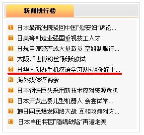 劉康さんと携帯中国語学習サイトの記事 人民網日本版5位に_d0027795_1131359.jpg