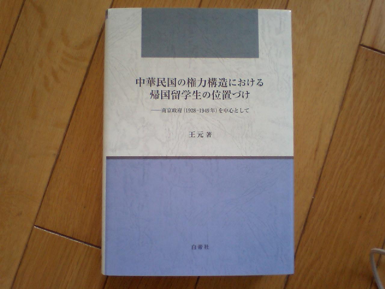 王元博士の博士論文が刊行されました、おめでとうございます。_d0027795_11351063.jpg