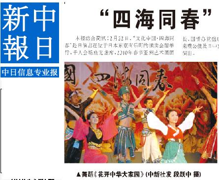 段躍中の撮影した写真 中日新報一面に掲載_d0027795_13563466.jpg