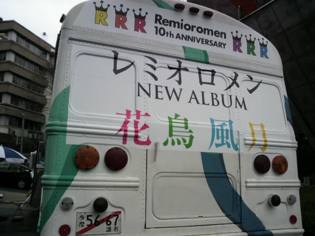 レミオバス!東京タワーに参上!!_a0162904_13501711.jpg