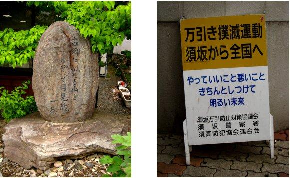 松本・上高地編(13):須坂(09.5)_c0051620_7291340.jpg