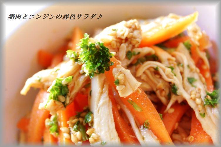 鶏肉とにんじんの春色サラダ_d0104926_2315762.jpg