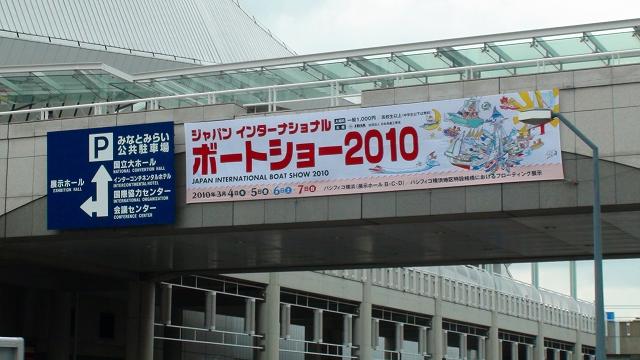 ジャパン・インターナショナルボートショー2010 その1_a0132631_13501618.jpg