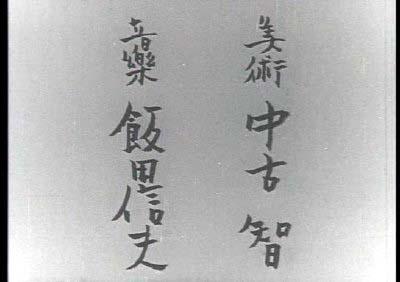 メイン・タイトル by 飯田信夫(新東宝映画『暁の追跡』より その2)_f0147840_2351145.jpg