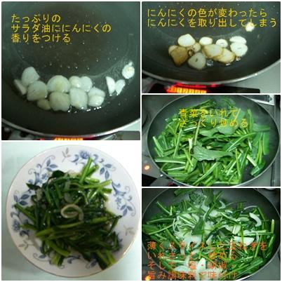 青菜炒めのアラカルト_a0084343_18281742.jpg
