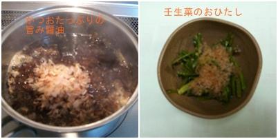 青菜炒めのアラカルト_a0084343_18301547.jpg
