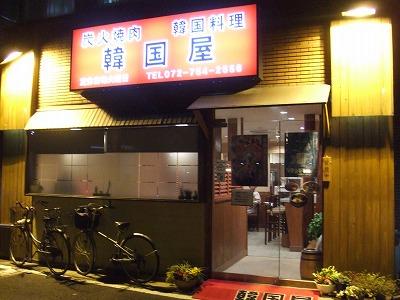 池田の焼肉「韓国屋」_e0173645_1832170.jpg