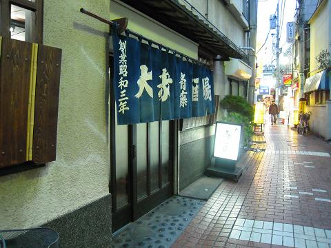 [斉藤酒場]の夜_b0050651_9285776.jpg
