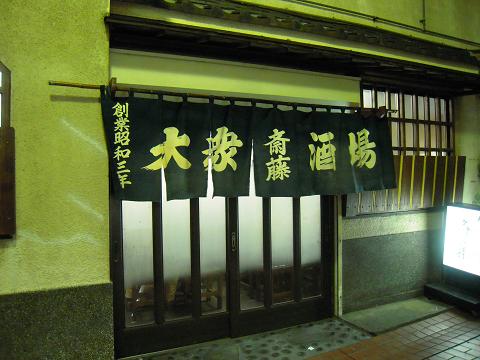 [斉藤酒場]の夜_b0050651_9302952.jpg