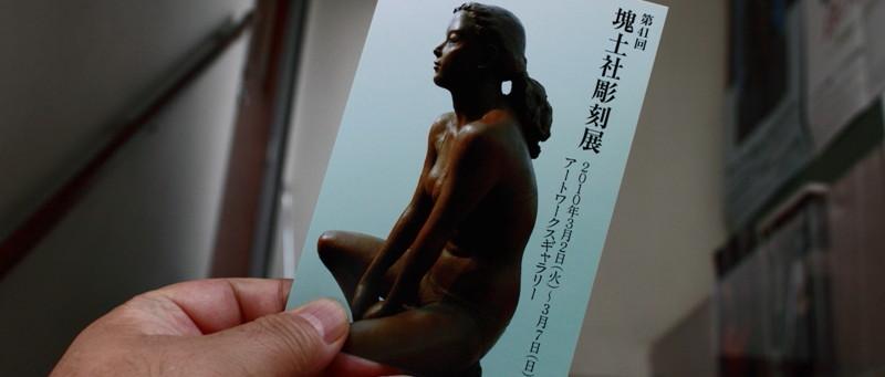 10年3月6日・塊土社彫刻展_c0129671_15303462.jpg