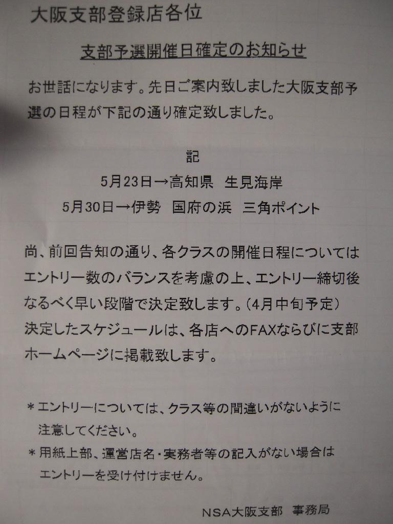支部予選開催日確定のお知らせ!!_f0039672_15302610.jpg