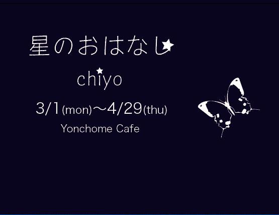 個展『星のおはなし』高円寺Yonchome Cafe 3/1〜4/29_f0223074_15301371.jpg