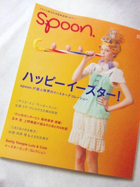 雑誌『spoon. 4』(プレビジョン)  trunk商品掲載_f0223074_15515619.jpg