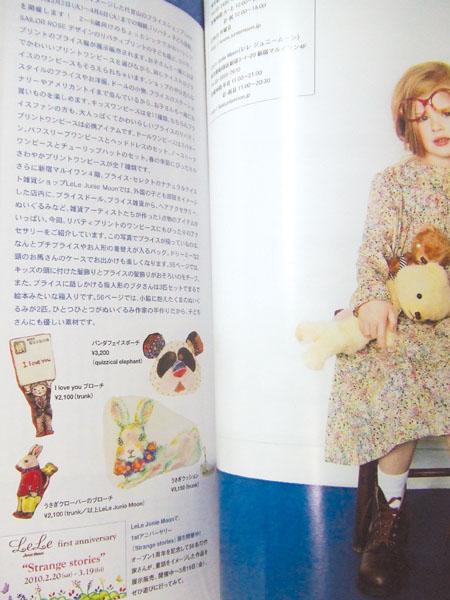 雑誌『spoon. 4』(プレビジョン)  trunk商品掲載_f0223074_15531657.jpg