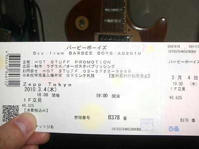 バービーボーイズのライブを観に行った_d0061678_1923896.jpg