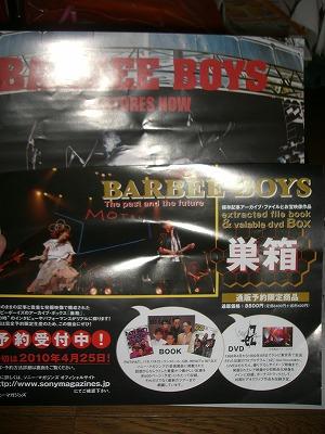 バービーボーイズのライブを観に行った_d0061678_1925212.jpg