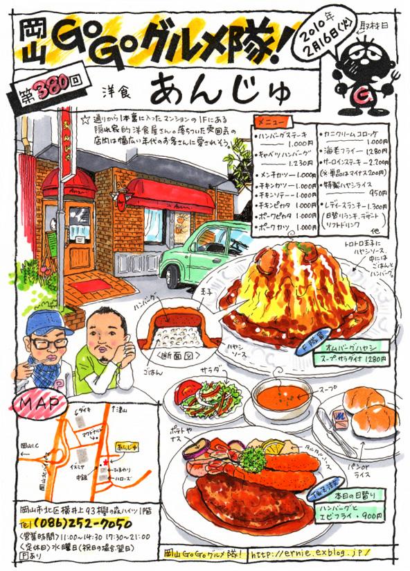 洋食 あんじゅ_d0118987_1435542.jpg