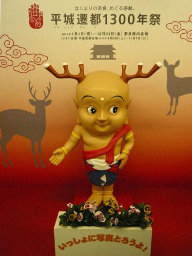 奈良への旅 其の一_f0201310_16173940.jpg