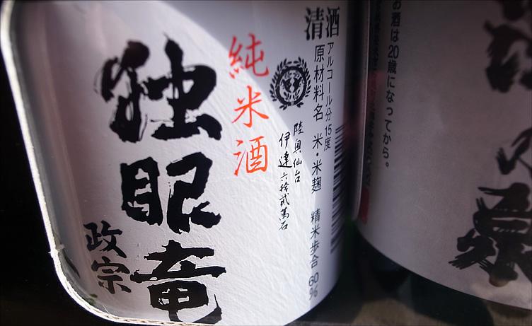 2010奧州雙龍行 DAY5──仙台的後庭‧秋保溫泉_c0073742_2493458.jpg
