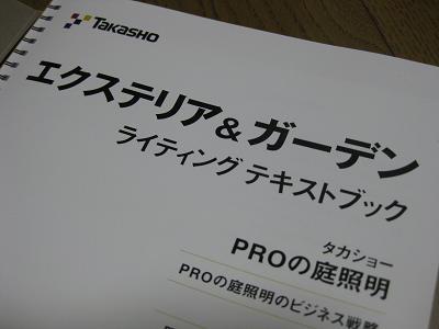 タカショーライティングマイスター研修会_e0128446_10484185.jpg