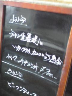 三軒茶屋ランチ_a0091865_11583026.jpg