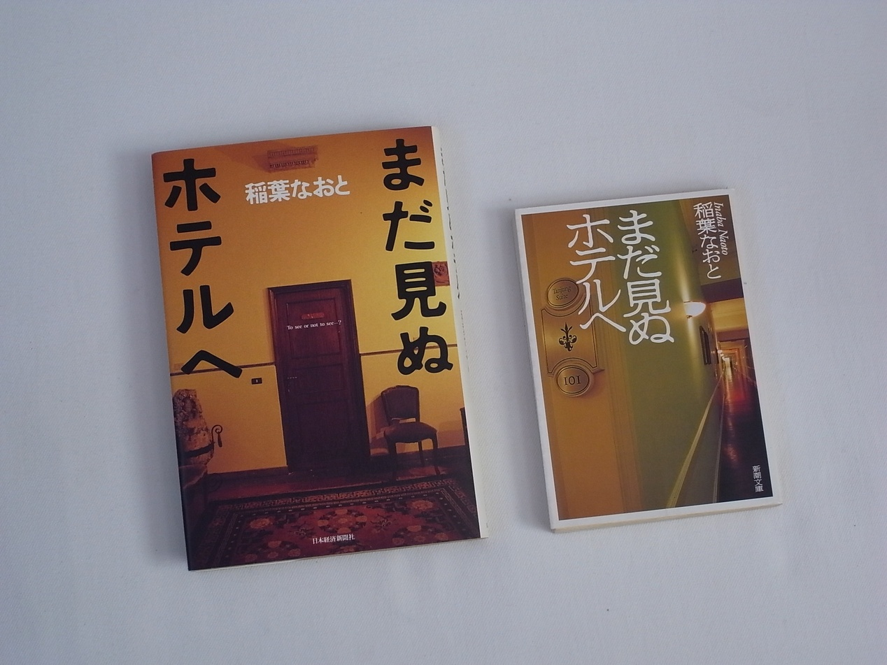 第6回 稲葉なおと氏 _c0083280_13101561.jpg