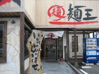 麺王_d0043390_2350517.jpg