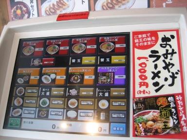 麺王_d0043390_2353256.jpg