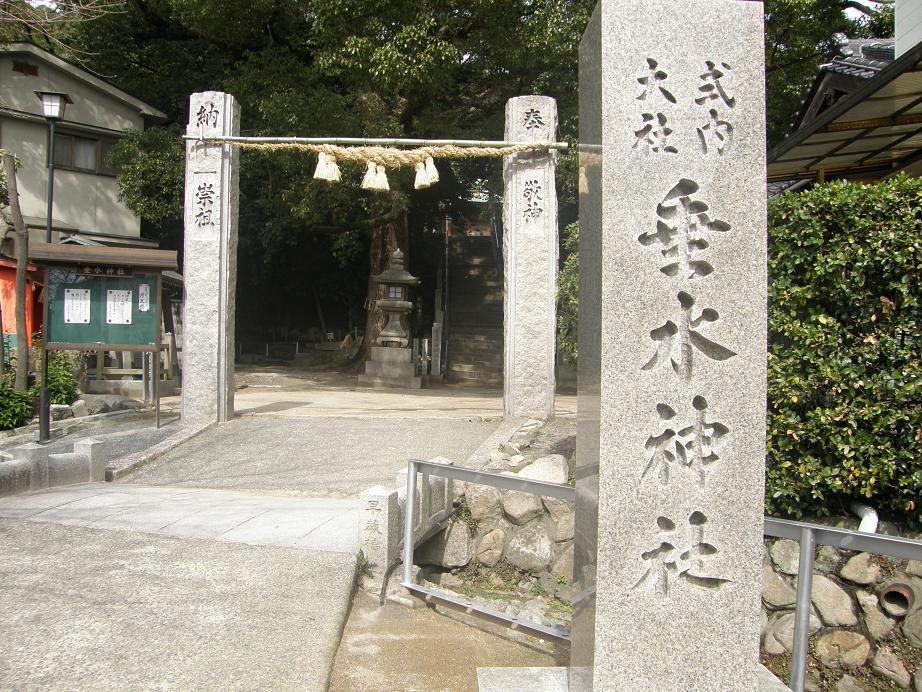 神社を訊ねて その17 垂水神社      阪急豊津_c0118393_1714466.jpg