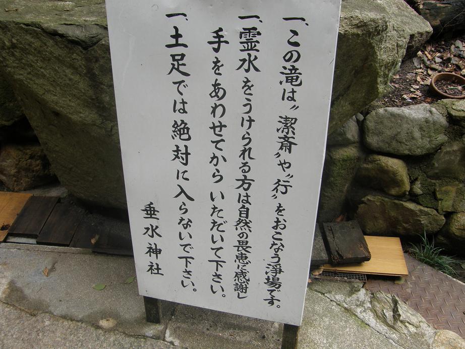 神社を訊ねて その17 垂水神社      阪急豊津_c0118393_17505329.jpg
