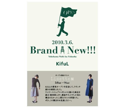 KifuL新店舗オープン_f0120395_11221471.jpg