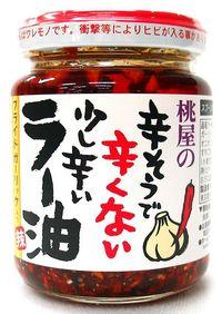 【気になる】辛そうで辛くない少し辛いラー油(日本)_a0014299_6522049.jpg