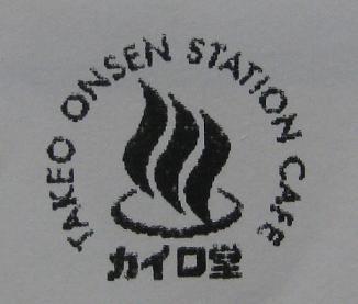 """武雄温泉駅カフェ """" カイロ堂 """"_f0040201_23134342.jpg"""