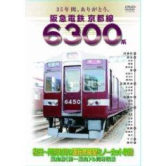 阪急電鉄_e0192740_225829.jpg
