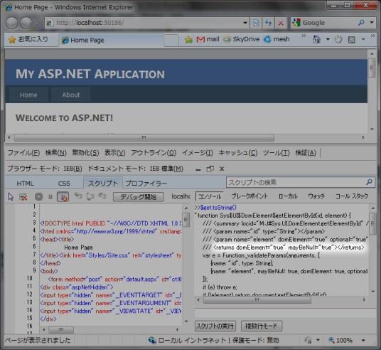 Visual Studio 2010 の JavaScript インテリセンスで、HTML DOM 要素を返す関数を機能させるには_d0079457_2245089.jpg