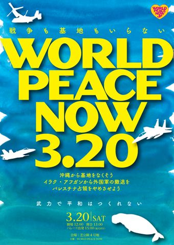 【news】3/20(土)3時より芝公園で平和パレードWPNで桃色ゲリラ再結集!!_c0046559_18454110.jpg
