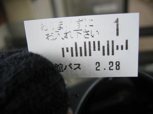 ロマンチック函館リベンジおひとり旅行♪ その8 「素敵なパン屋さんrocaへ」_f0054260_836189.jpg
