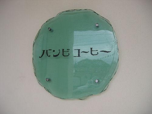 ロマンチック函館リベンジおひとり旅行♪ その8 「素敵なパン屋さんrocaへ」_f0054260_8381868.jpg