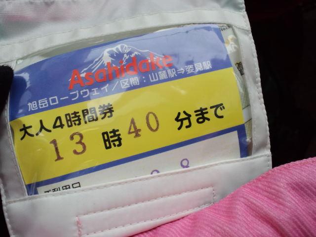 旭岳☆_c0151965_1154214.jpg